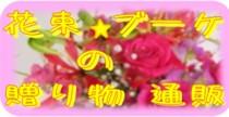 花束 ブーケ 贈り物 ギフト 通販